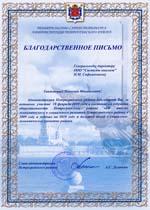 Благодарственное письмо администрации Петроградского района Санкт-Петербурга.