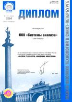 Диплом.Неделя высоких технологий в СПб