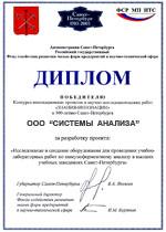 Диплом за содействие в развитии научно-промышленного комплекса и участие в Неделе высоких технологий