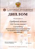 Диплом с вручением Серебряной медали ООО 'Системы анализа' пятого Московского международного салона инноваций и инвестиций.