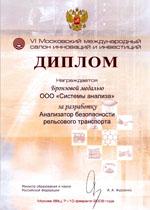Диплом. Шестой Московский международный салон инноваций и инвестиций.
