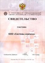 Свидетельство участника пятого Московского международного салона инноваций и инвестиций