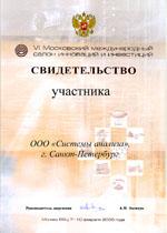 Свидетельство участника шестого Московского международного салона инноваций и инвестиций