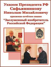 Вручение знака «Заслуженный изобретатель Российской Федерации»